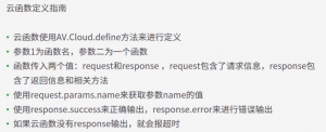 LeanCloud云引擎函数开发说明